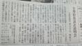 読売新聞切り抜き