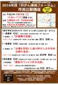 10/29日本肝臓学会肝がん撲滅フォーラム兵庫