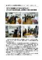 手づくり作品展j実行委員会ニュース3号