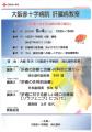 2010/09/04 大阪赤十字病院肝臓病教室ポスター