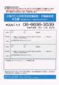 2/11肝臓病教室申し込みFAX用紙