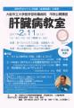 2/11大阪市立大学医学部肝胆膵内科 肝臓病教室案内チラシ