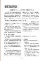 会報168号 目次のページ