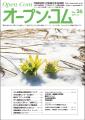 大阪厚生年金病院広報誌「オープンコム」2月発行の表紙