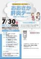 肝炎デー関テレイヴェント1