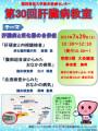関西医科大学総合医療センター 肝臓病教室