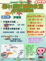 関西医科大学総合医療センター肝臓病教室11/18開催チラシ