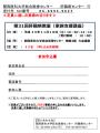 関西医科大学総合医療センター肝臓病教室11/18チラシ2面
