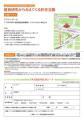 3/17 AMED肝炎克服研究事業公開報告会