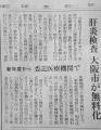 18/02/28読売新聞朝刊