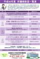 滋賀医科大学肝臓病教室チラシ
