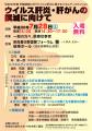 7/28ウイルス肝炎研究財団公開講座