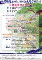 10/9大阪がん予防キャンペーン 講演会案内ポスター