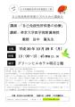 10/29自己免疫性肝疾患公開講座
