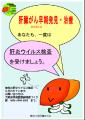 肝炎ウイルス検診 啓発用ポスター
