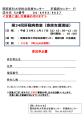 関西医科大学感ず病教室申込用紙