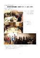 日肝協第28回代表者会議アルバム1